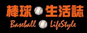 棒球生活誌